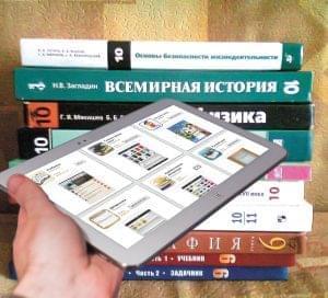 5 октября утвержден государственный стандарт на электронные учебники