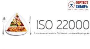 С 1 апреля вступит в силу ГОСТ Р ИСО 22004-2017