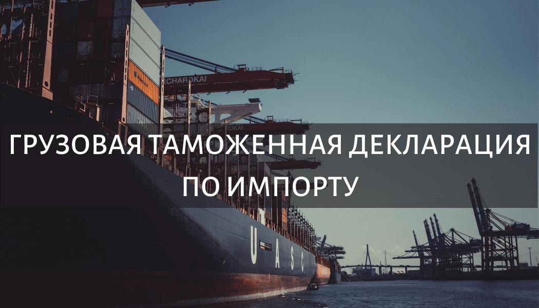 Грузовая таможенная декларация по импорту