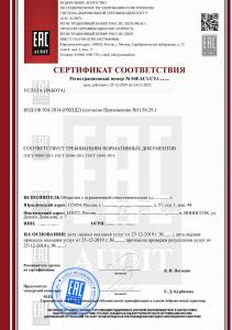 Сертификация услуг в системе EAC AUDIT